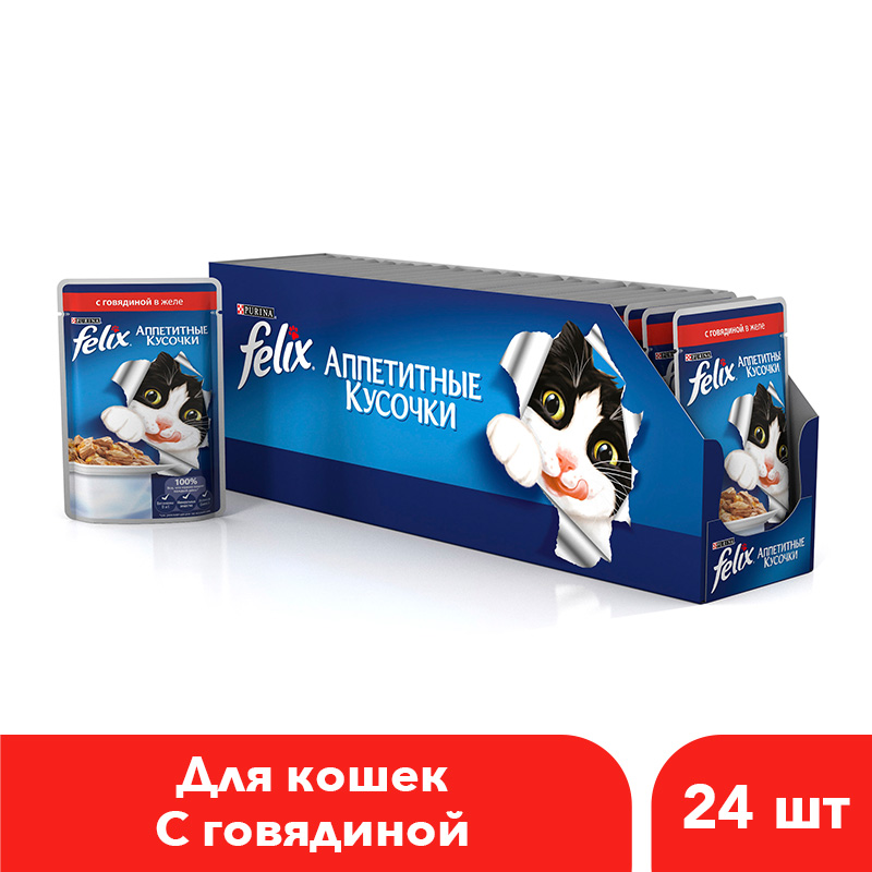 Wet food Felix Appetizing Pieces for cats with beef, Pouch, 24x85 g. цена и фото