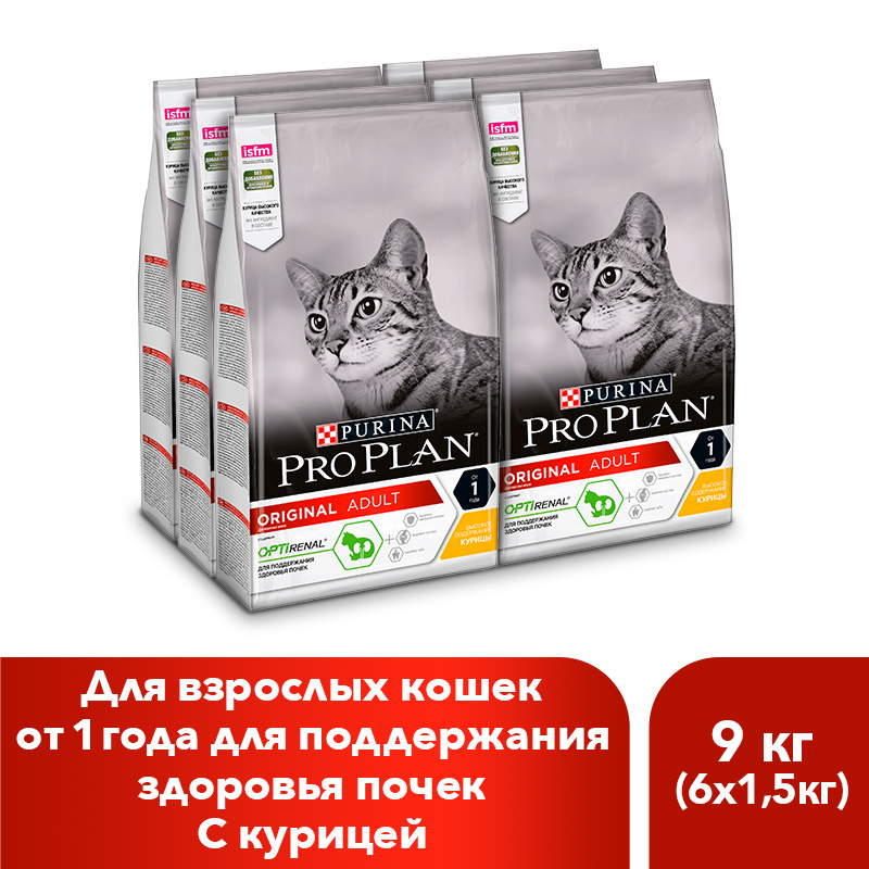 Pro Plan dry food for adult cats with chicken, 6 x 1.5 kg pro plan original adult food for adult cats chicken 3 kg