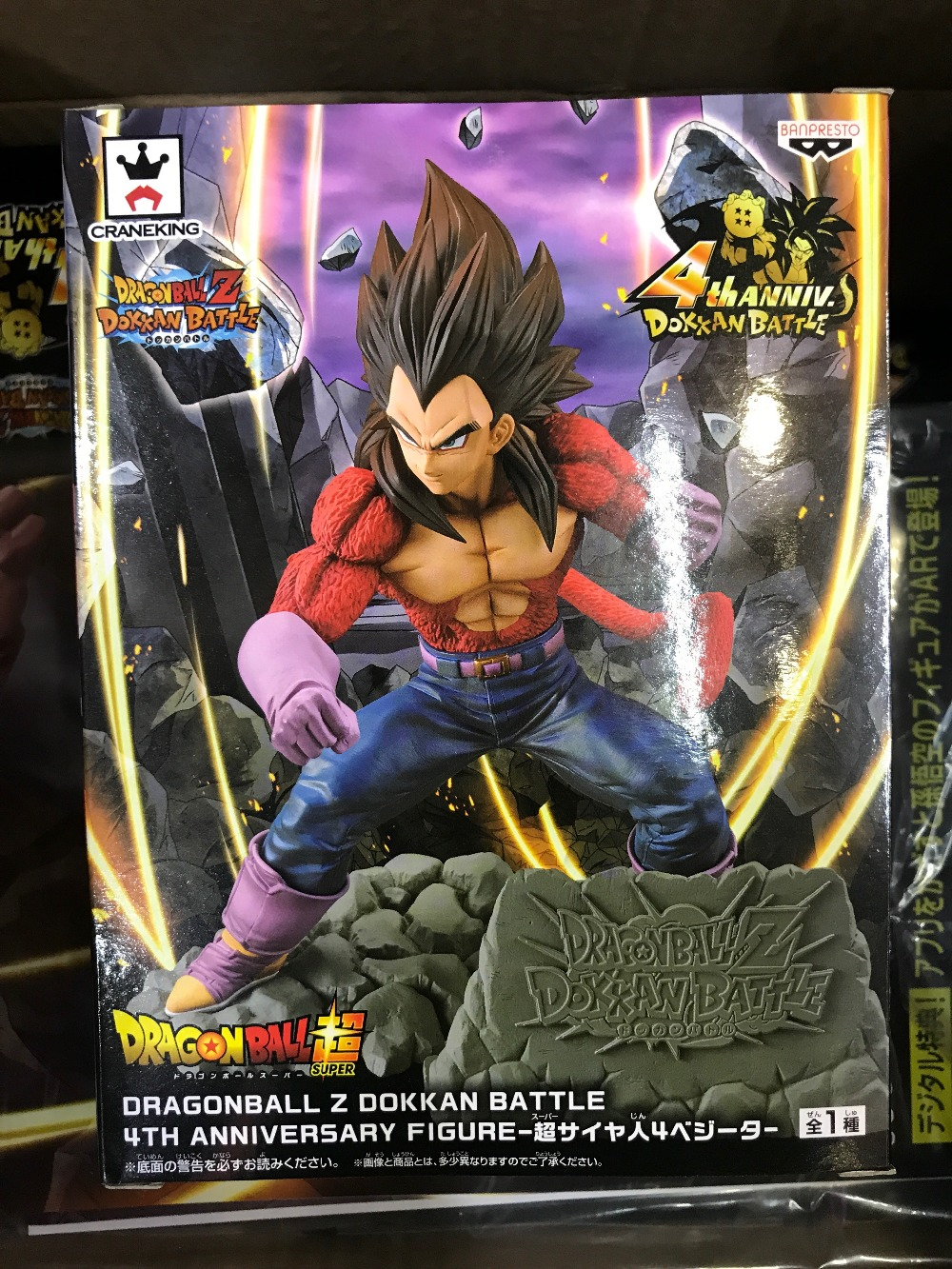 Original Banpresto Dragon Ball GT DBZ Dokkan Battle 4th Anniversary SSJ4 Vegeta PVC action figure model Figurals Dolls in Action Toy Figures from Toys Hobbies
