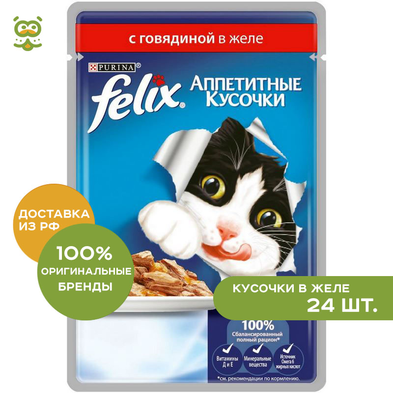 Cat wet food Felix Appetizing pieces of pauch for cats (pieces in jelly), Beef, 24*85 g. felix wet fodder for cats in assortment 85 g x 72 pcs