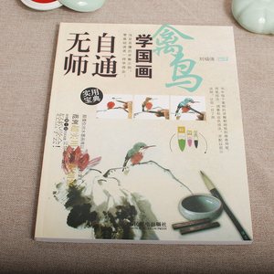 Image 3 - 10pcs Self study Chinese painting textbook for beginners Chinese color brushing painting art book about birds Plum Lotus orchid