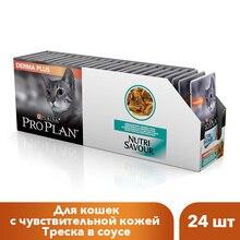 Влажный корм Pro Plan Nutri Savour для взрослых кошек с чувствительной кожей с треской в соусе, Пауч, 24х85 г.