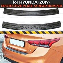 현대 솔라리스 2017 용 후방 범퍼의 보호 플레이트 플라스틱 ABS 보호 트림 커버 패드 스커프 실 자동차