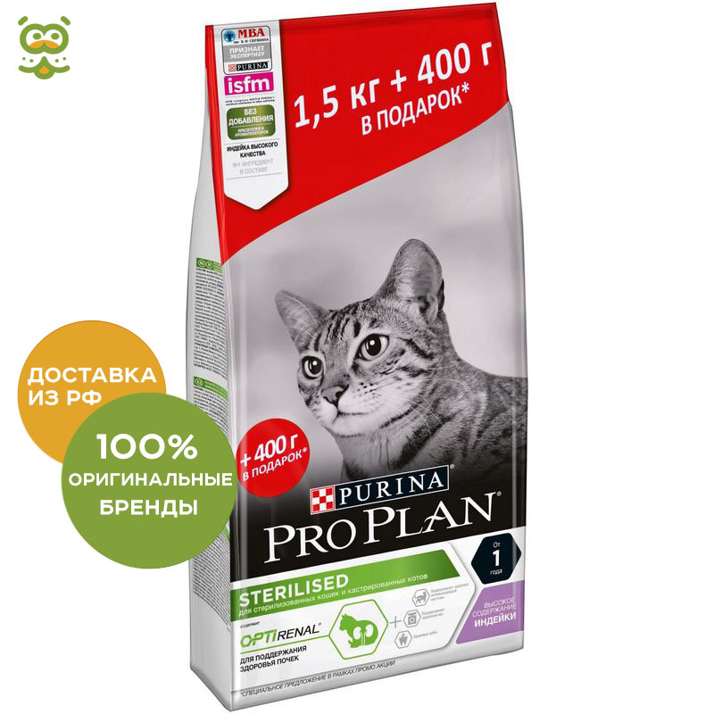 Cat food Purina Pro Plan dry food for sterilized cats and neutered cats for kidney health, with turkey, 1.5 kg + 400 g