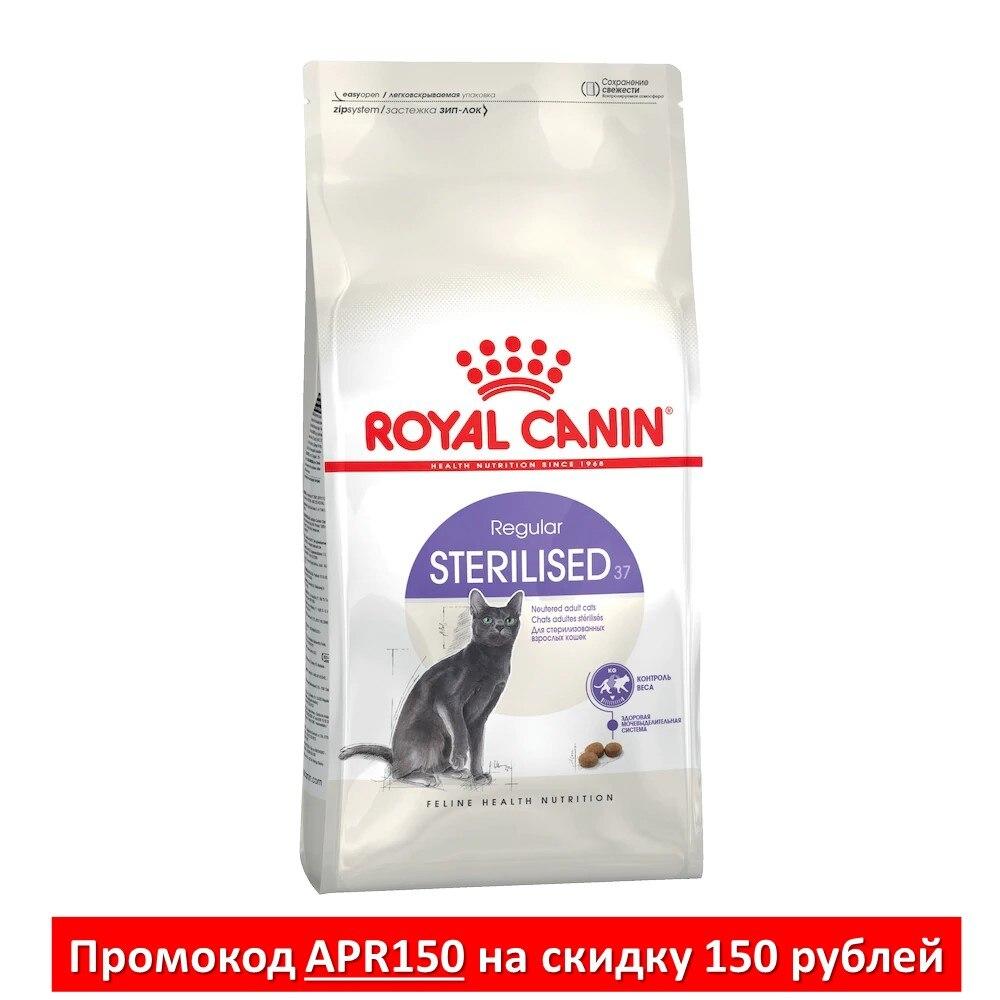 Cat Food Royal Canin Sterilised, 4 kg 1982 1983 honda cr480 cr480r throttle cable