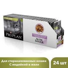 Корм для кошекPurina Pro Plan Nutri Savour, для взрослых стерилизованных кошек и кастрированных котов, влажный, с индейкой в желе, 24 пауча по 85 г