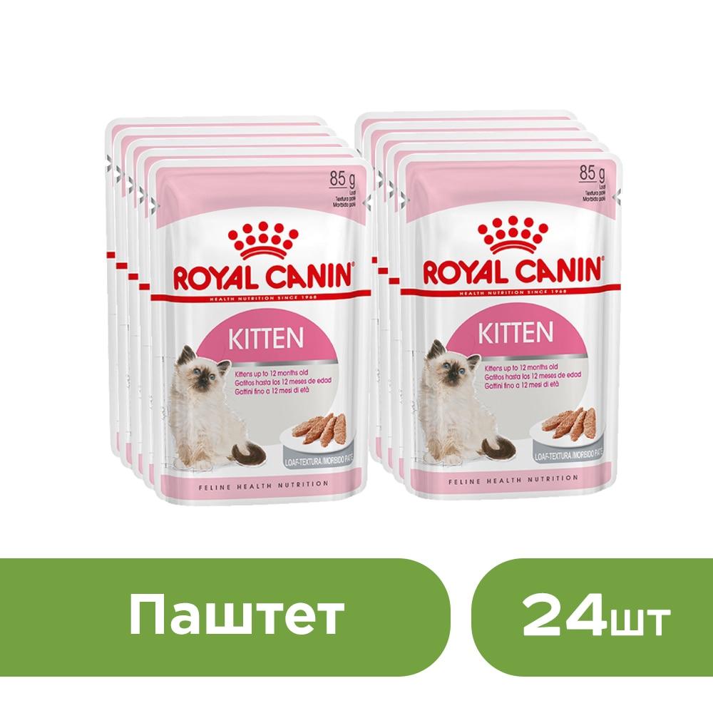 Royal Canin Kitten Instinctive пауч для котят (паштет 85 г.), 24 шт