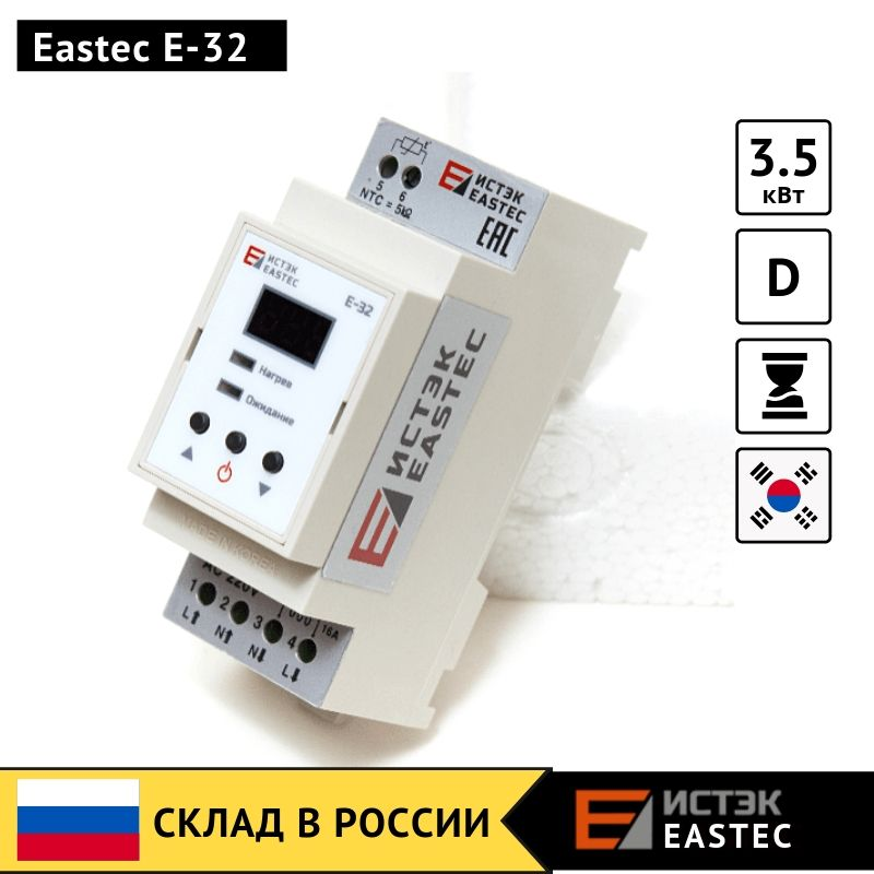 EASTEC E-32 DIN - Korean Electric Temperature Controller With Electronic Control On DIN Rail For Underfloor Heating With Heat