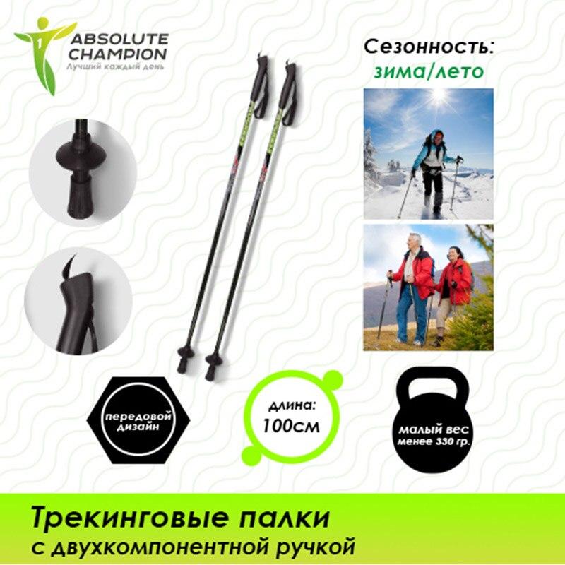 Trekking sticks 100cm 105cm 110cm 115cm 120cm 125cm 130cm Absolute Champion