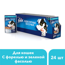 Влажный корм Felix Аппетитные кусочки для кошек с форелью и зеленой фасолью, Пауч, 24х85 г.
