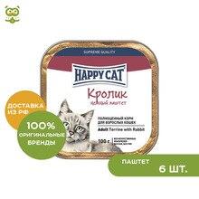 Happy Cat консервы для кошек (паштет), Кролик, 6*100 г.