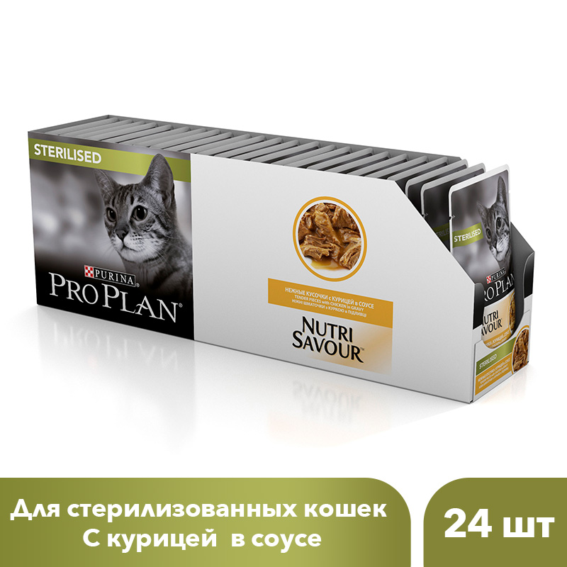 Pro Plan Nutri Sour wet food for sterilized cats and neutered cats with chicken in gravy, pouch, 24x85 g.