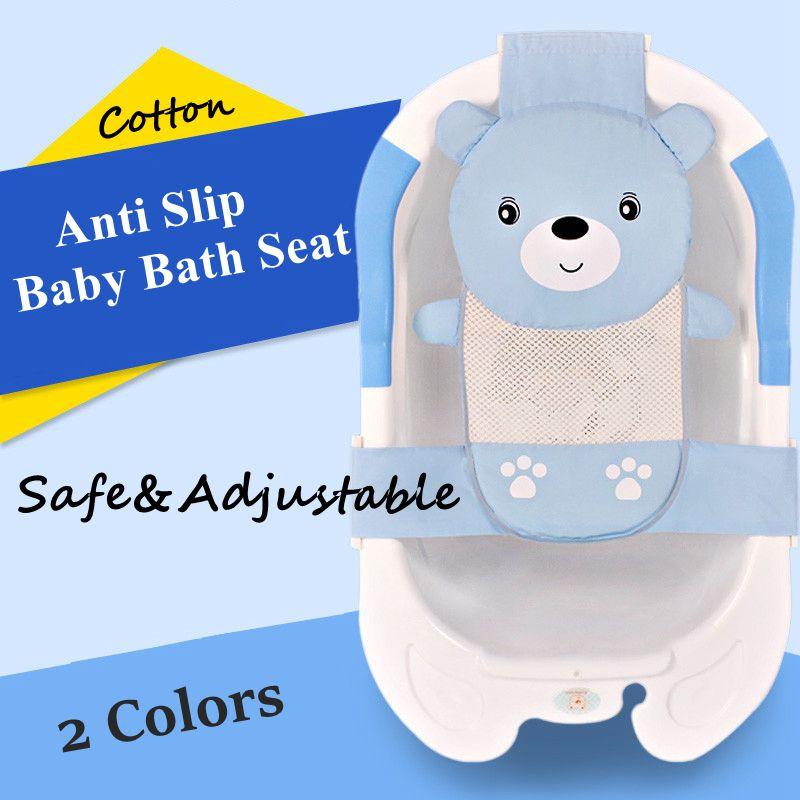 Cotton Baby Infant Adjustable Bath Seat Bathing Tub Seat Pad Mat ...