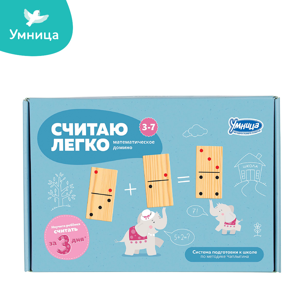 Math Toys Umnitsa 7002 Learning & Education toy Knock-on Account Math learning arithmetic Baby games clever mental math revamp the learning