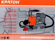 Компрессор автомобильный Кратон AC-240-10/45 240 Вт 10 bar 45 л/мин