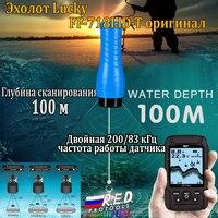 LUCKY FF718LiD T Эхолот для рыбалки двойная частота работы проводного датчика 200 кГц/83 кГц, водонепроницаемый, глубина сканирования до 100 м
