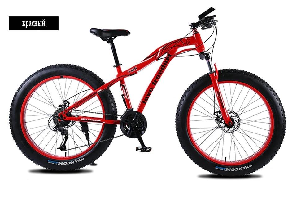 UTB88Nv4rdnJXKJkSaiyq6AhwXXat Love Freedom  Hot Sale 7/21/24/27 Speed Snow Bike 26-inch 4.0 Fat Bicycle Mechanical disc brake Mountain Bike Free Delivery