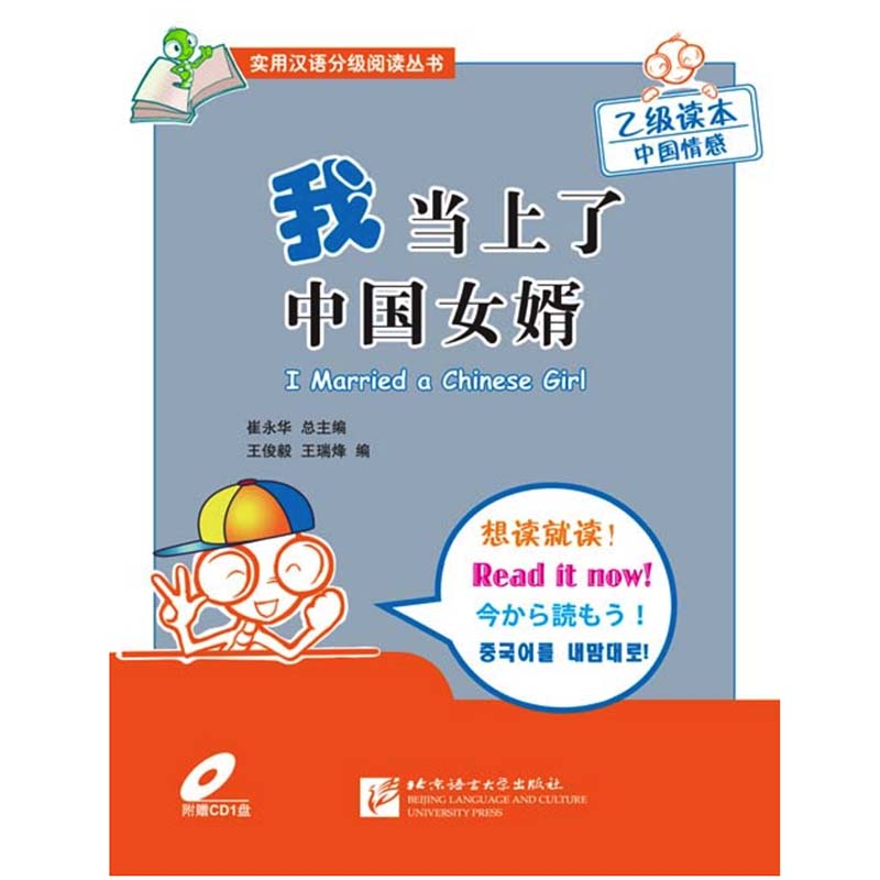 I Married A Chinese Girl (1CD) HSK Level 3-5 For Chinese Learner Reading Book For Adults 1000 Chinese Words