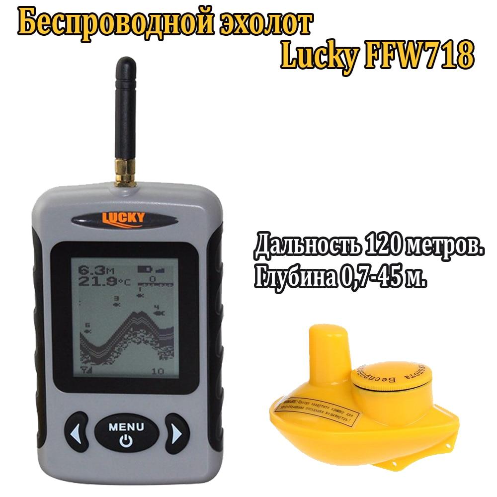 Lucky FFW718 Depth Sonar Fish Finder Wireless Russian Menu Portable Fish Finder 45M 135FT