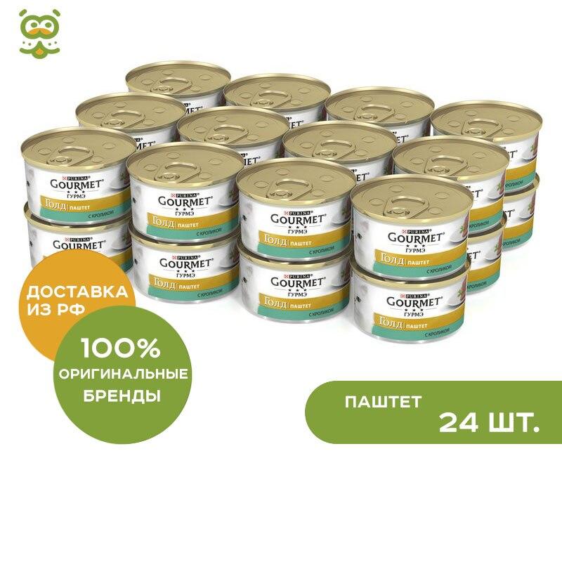 Gourmet Ouro консервы для кошек (кусочки в паштете), Кролик, 24*85 г