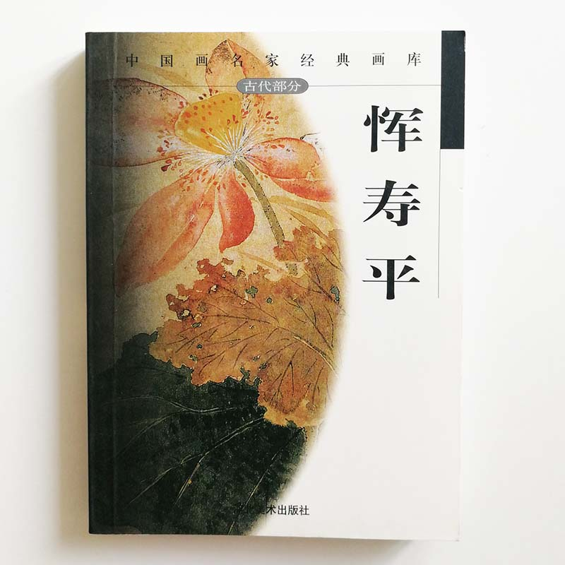 64K Yun Shouping Masters Of Qing Dynasty Paintings Collection Art Book Packet Book Tool Of Artists