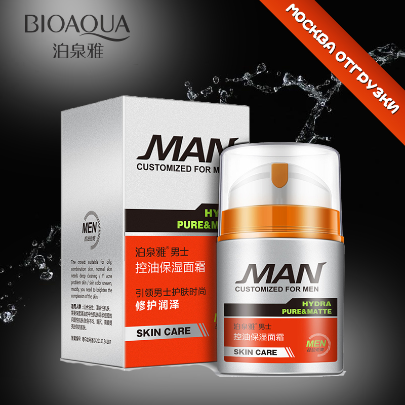 2pcs/Lot BIOAQUA Men Oil Control Moisturizing Face Cream Man Skin Care Product 50ml image