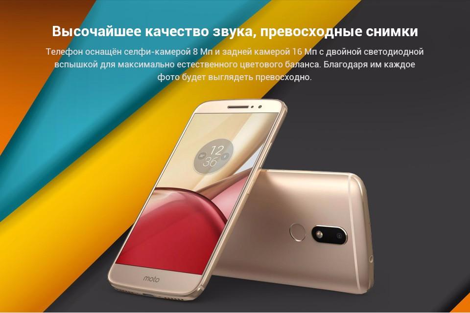 Smartphone Motorola M (XT1663)-6