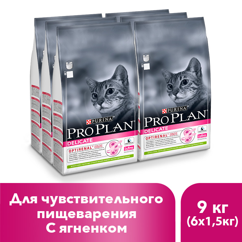 Dry food Pro Plan for cats with sensitive digestion and choosy to food with a lamb, 9 kg. professional household vacuum packaging sealing machine food sealer for dry wet powder food 220v