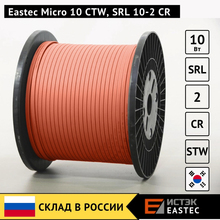 EASTEC Micro 10 CTW, SRL 10-2 CR — корейский саморегулирующийся греющий кабель в пищевой оболочке с оплеткой для обогрева труб водопровода в дом. Мощность 10 Вт, с заземлением, экранированный нагревательный кабель