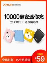 ARUN 3D Print Cute10000mah Power Bank External Battery 2 USB Powerbank Portable Mobile phone Charger for Xiaomi Samsung iphone 6