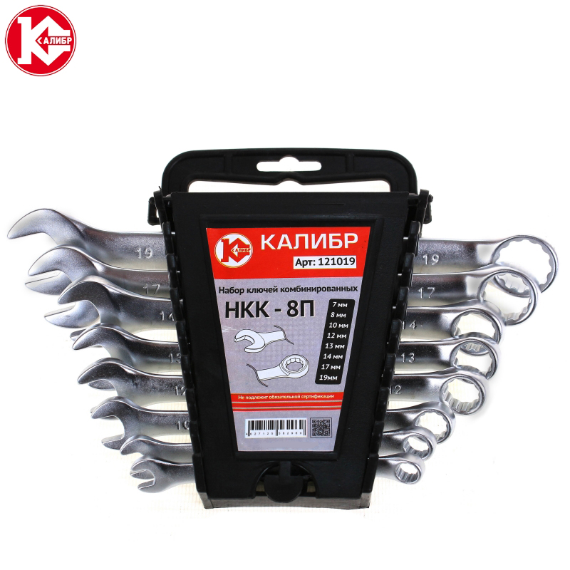 8 pcs 7-19 mm Open-Ring ratchet wrench set Kalibr NKK-8P Combination Spanner Set Hand Tools Wrenches a key of