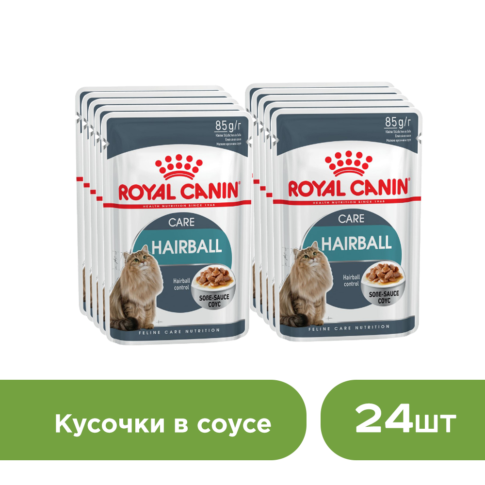 Cat wet food Royal Canin Hairball Care spider for the prevention of hairballs in cats (pieces in sauce, 24*85 g.) cat wet food royal canin instinctive 7 spider for cats over 7 years old pieces in sauce 24 85 g