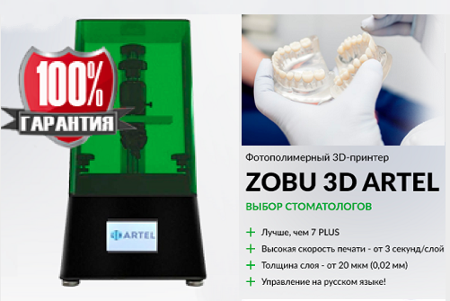 New 2019! 3D printer DLP / LCD - ZOBU 3D ARTEL. Free shipping! LCD 2K with shadow mask, printing 405nm resin (250 ml for free)