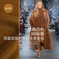 Peru Albaka long haired double sided cashmere alpacas Australian wool fabric coat cloth 850gsm
