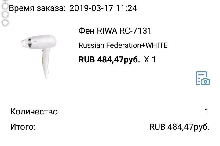 Фен RIWA RC-7131
