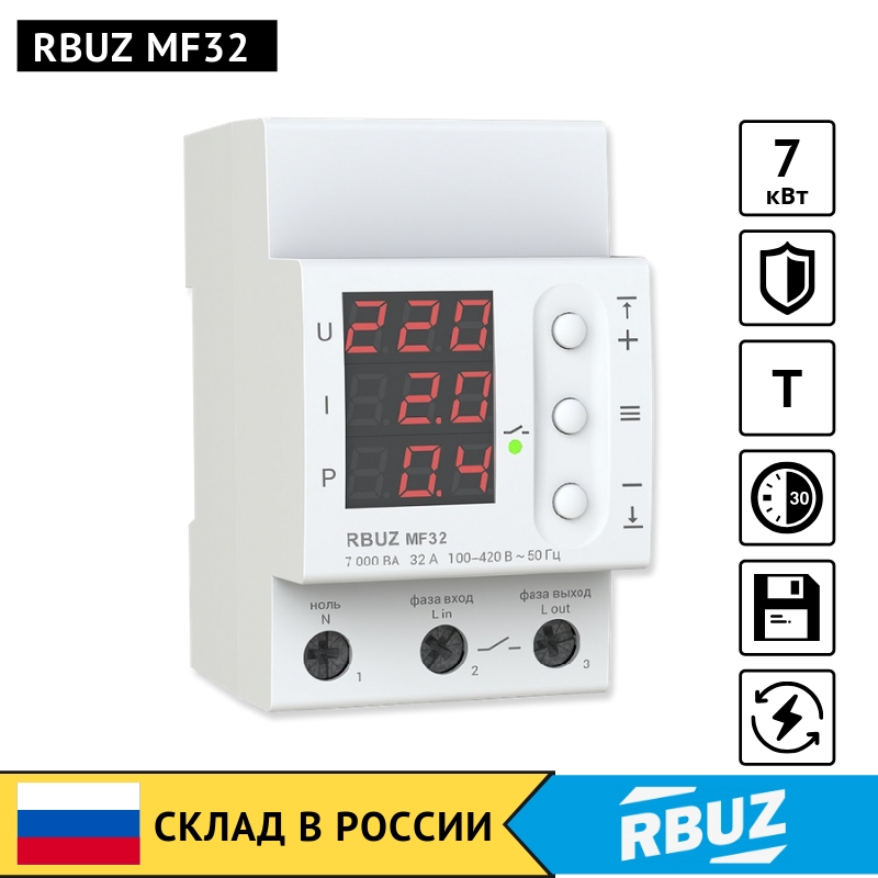 RBUZ MF 32 - multifunctional relay regulator to protect single-phase power supply from unacceptable voltage deviationsRBUZ MF 32 - multifunctional relay regulator to protect single-phase power supply from unacceptable voltage deviations