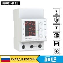 RBUZ MF32 — многофункциональное реле напряжения на DIN рейку, регулятор для защиты однофазной электросети от отклонений напряжения, а также превышения потребления тока и мощности (сила тока 32 A, 40 A, 50 A, 63 A)