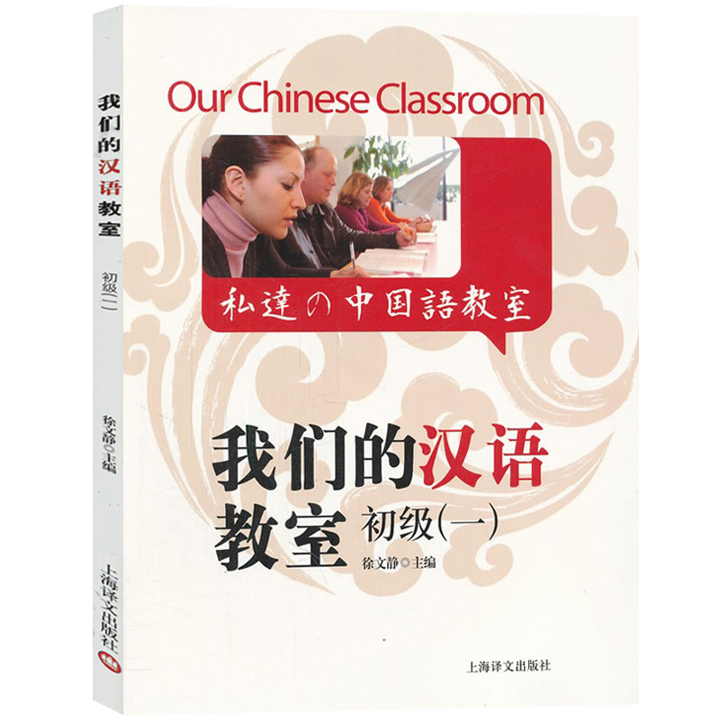 Learning Chinese HSK students textbook tool book:Our Chinese language classroom Chinese textbooks