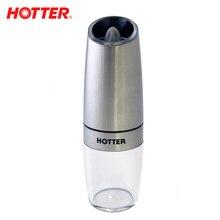 HOTTER KDL-546A Перцемолка наклонная электр., Автоматически начнет работу при наклоне 45 градусов, Регулируемый размер помола