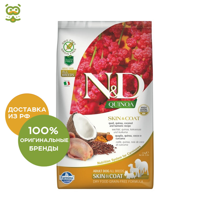 N&D Dog Grain Free Quinoa Skin & Coat dog food for skin and wool, Quail and Quinoa, 2.5 kg. free shipping quail hunt audio free download quail sound call quail hunting device 390 with lcd display