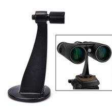 Металлический черный Универсальный бинокль телескоп штатив адаптер Стандартный подходит/подходит для всех стандартных s Лидер продаж