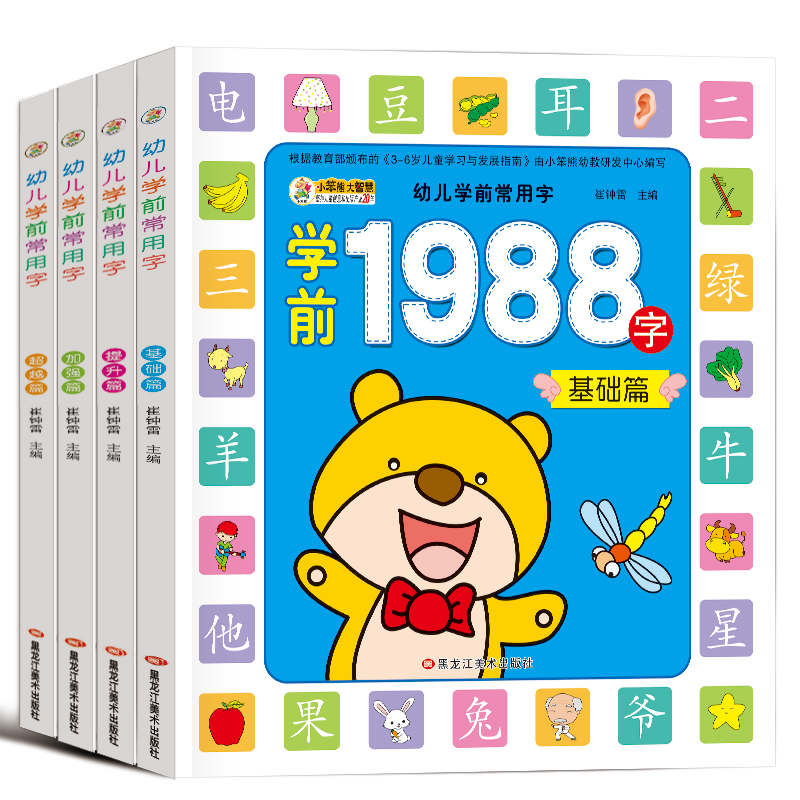 4pcs/set 1988 Words Books New Early Education Baby Kids Preschool Learning Chinese Characters Cards With Picture And Pinyin 0-6