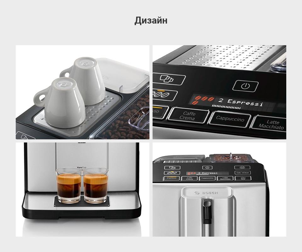 PC_Coffee-machine-Bosch-TIS30321RW_16
