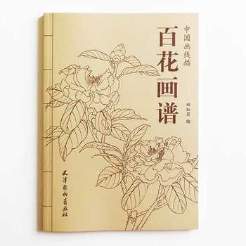 94Pages Chinese Painting Hundred Flowers Line Drawing Collection Art Book Adult Coloring Book  Relaxation And Anti-Stress Book