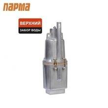 Погружной Вибрационный насос ПАРМА НВ-1/25, 280 Вт, 25 м, верхний забор