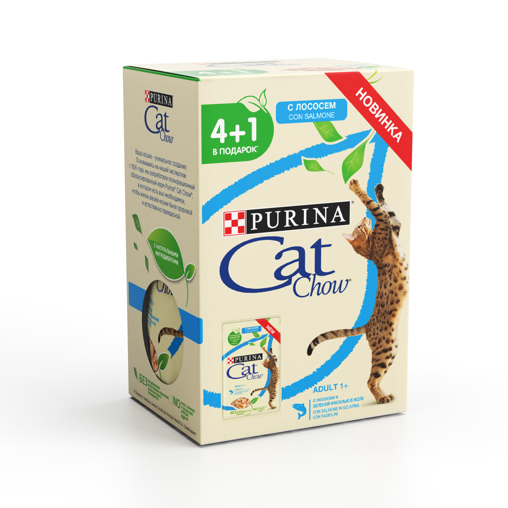 Promopak set: Cat Chow Wet Feed for Adult Cats with Salmon and Green Peas, 60 pouch (12 x (4 + 1)) x 85 g потребительские товары oem neato 4 x 4 x neato botvac 70 75 80 85 silicone blades and brushes for neato botvac