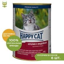 Happy Cat консервы для кошек (кусочки), Кролик и индейка, 6*400 г.