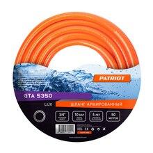 Шланг поливочный PATRIOT GTA 5350 Lux (Трехслойный ПВХ, диаметр 3/4 дюйма, длина 50 м, давление 10 бар)