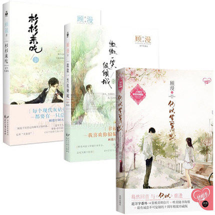 3pcs Chinese Popular Novels Shan Shan Lai Chi / Wei Wei Yi Xiao Hen Qing Cheng By Gu Man For Adults Detective Love Fiction Book