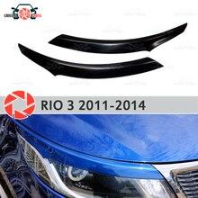 Брови Для Kia Rio 3 2011-2014 для фар ресницы пластиковые ABS молдинги Декоративные Накладки для отделки автомобиля Стайлинг